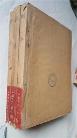 剧本 月刊 1961年 全年1--12册全 三个合订本   中国戏剧家协会上海分会藏书  有老剧作家盛燮等签名借书卡