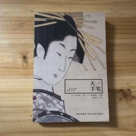大手笔:松本清张杰作选1