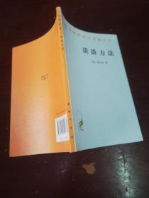 汉译世界学术名著丛书 谈谈方法