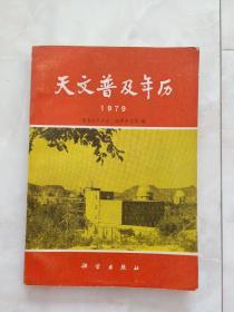 《天文普及年历》(1979)1978年一版一印。