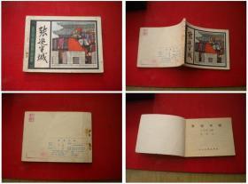 《张巡守城》,64开张煤绘,人美1984.9一版一印,677号,连环画