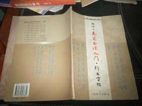 钱沛云书法五本歌手
