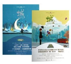 MY CITY 城Ⅰ+Ⅱ(1-2册套装/送海报+明信片*LOST7 绘画*玄色 文
