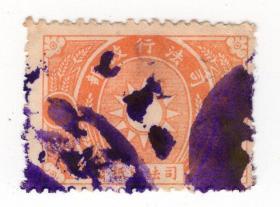 法院文件档案类-----中华民国22年南京京华印书馆第三版