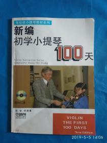 新编初学小提琴100天(A36箱)