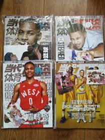 当代体育2016年2月上下,3月上下。每本都随刊附带球星卡,海报,黑子的篮球杂志(4册合售)