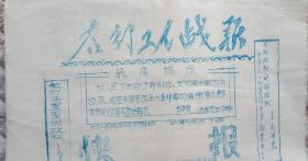 文革山西地方专业小报报纸-----快报-----《太行工人战报》-----虒人荣誉珍藏