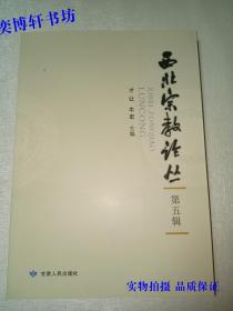 西北宗教论丛(第五辑)
