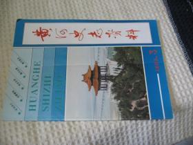 黄河史志资料1995,3
