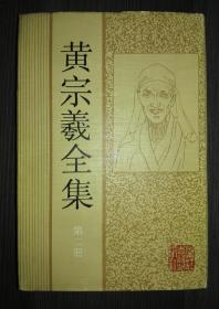 黄宗羲全集  第二册