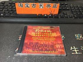 CD 聆听金帆