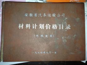 安徽省汽车运输公司材料计划价格目录(1974年)精装横大32开