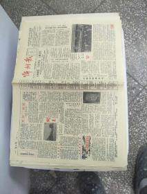 忻州报1987.9.12