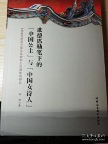 【正版】歌德席勒笔下的中国公主与中国女诗人
