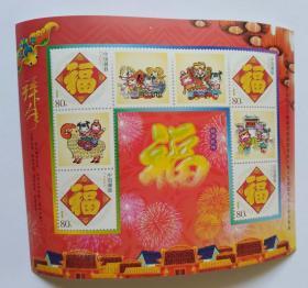 个性化邮票 五福临门