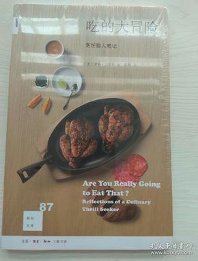 新知文库87·吃的大冒险:烹饪猎人笔记