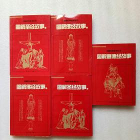 图解经典故事丛书 图解佛经故事上下 图解圣经故事(上下)图解道德经故事(共5本合售)品好、现货、请看图