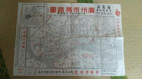 【旧地图】广州市马路图   8开  1951年版