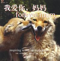 我爱你,妈妈——动物人生