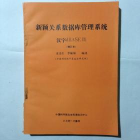 新颖关系数据库管理系统 汉字dBASE III (增订本)