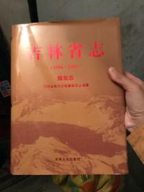 吉林省志煤炭志
