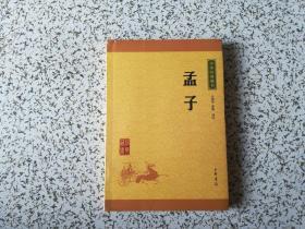中华经典藏书 孟子  全新未开封