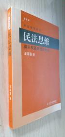 民法思维:请求权基础理论体系  王泽鉴