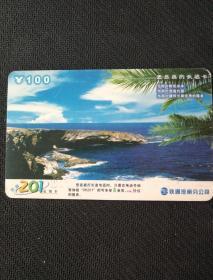 铁通201长话卡  ¥100   更自由的长话卡   铁通沧州分公司  本卡只限沧州地区使用