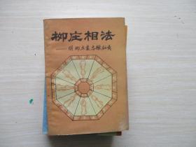 柳庄相法:明柳庄袁忠复秘传  273