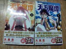 天方魔谭MAGI(1.3)2本合售