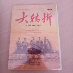 大转折—六集大型文献纪录片(西柏坡 1947—1949)DVD光盘  正版库存全新  未拆封