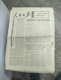 人民日报1971.8.14