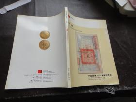 中国嘉德2004春季拍卖会【钱币】