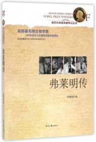 诺贝尔奖获奖者传记丛书:弗莱明传