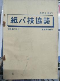 《纸パ技协志 第37卷 第3号 通卷第384号》