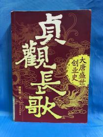 贞观长歌:大唐盛世创业史