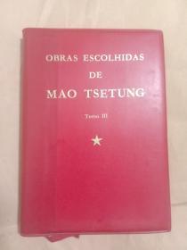 毛泽东选集(第三卷)葡萄牙文 软精装