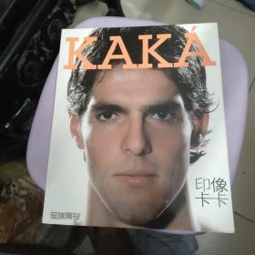 足球周刊:KAKA:印象卡卡