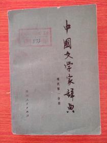 中国文学家辞典(现代第一分册)