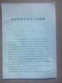 印华主席对科学技术的指示的资料: --开封市科学技术大会简报2(作者:开封市科学技术大会秘书处)