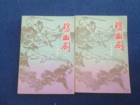 金庸 著 武侠小说 碧血剑(上下)海峡文艺出版社