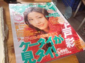 日本明星杂志 2004.11 上户彩