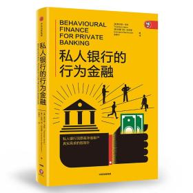 私人银行的行为金融