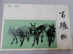 百驴图(黄胄画、十三张全).