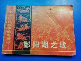 连环画,中国历代战争故事画丛,鄱阳湖之战