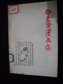 1980年出版的----华君武作---【【华君武漫画选】】----少见
