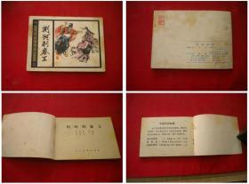 《荆轲刺秦王》,64开杨春瑞绘,人美1982.7一版一印,678号,连环画