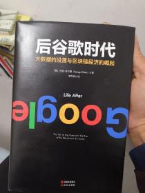 后谷歌时代:大数据的衰落及区块链经济的崛起