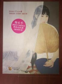 津派书画·百年藏珍·家藏古董