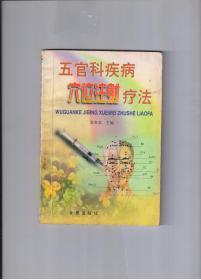 《五官科疾病穴位注射疗法》